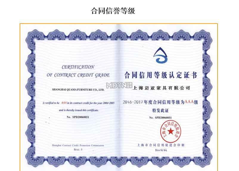 16-17年度合同守信证书