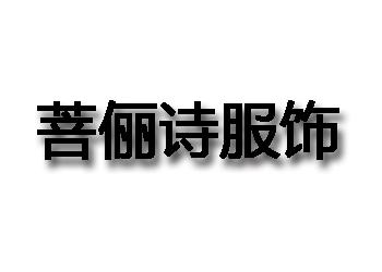 亚博体育app下载ios-菩俪诗时装亚博体育app手机版